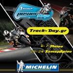 Ημερομηνίες Track Day 2017