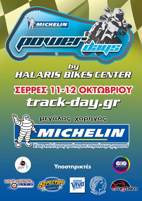 Track Day Σερρών 11/12-10-2014