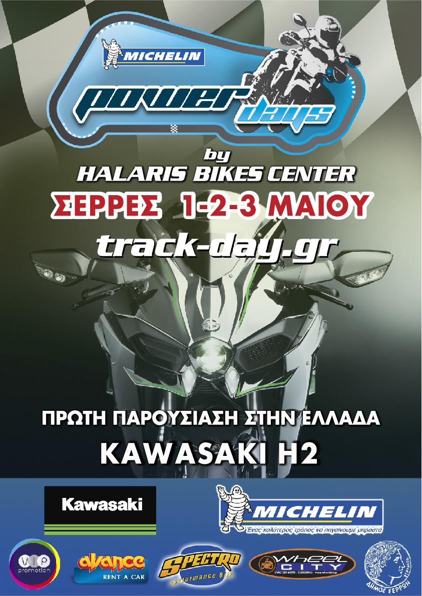Track Day Σέρρες 1-2-3 Μαΐου